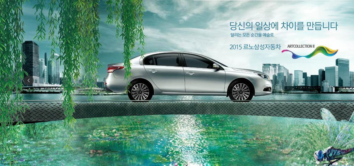 Renault Samsung Tưng Bừng Khuyến Mại ô tô samsung SM3, SM5, QM5 2016 gia tot nhat Ảnh số 37510685
